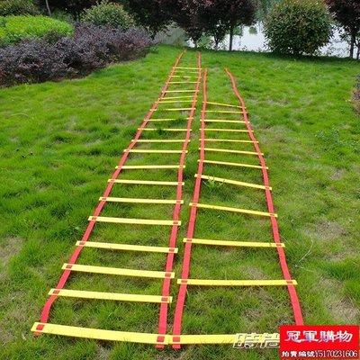 幼兒園早教兒童感統器材體能訓練跳房子戶外親子玩具跳格子敏捷梯【冠軍購物】