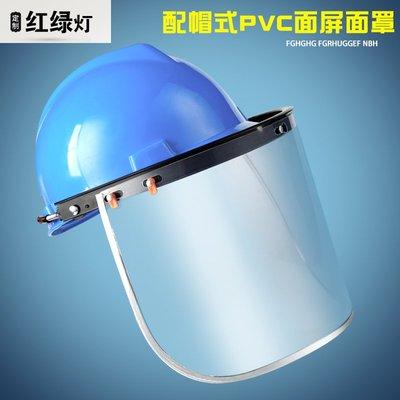 【免運】紅綠燈 PVC面屏鋁支架防護面罩配安全帽打磨勞保廚房炒菜油煙濺 YPJJ102212
