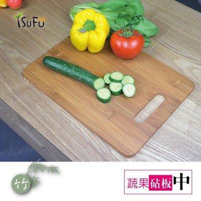 iyummy蔬果輕食竹砧板(中) 生熟食雙面兩用 健康零負擔