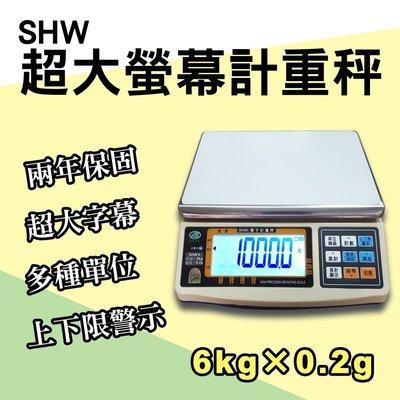 SHW 超大螢幕顯示電子計重秤 磅秤 電子秤【6kg×0.2g】LCD白背光 大字幕 兩年保固