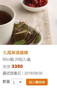 【丫頭的賣場】田原香滴雞精 83折代購 九尾草滴雞精20入 2841元冷凍含運 (可門市自取與宅配同價)
