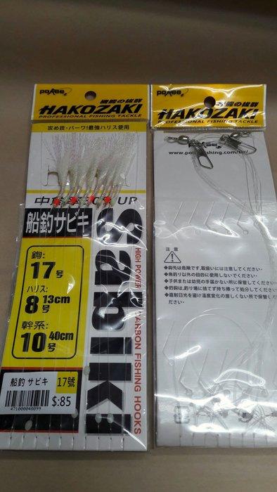 【欣の店】HAKOZAKI SABIKI 船釣串鉤 魚皮串鉤