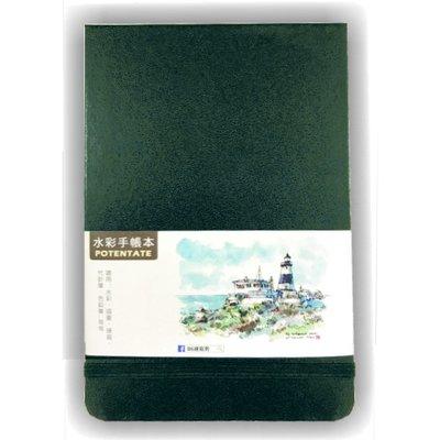 Z4916-  POTENTATE 尊爵水彩手帳本(110x172mm)中粗目/本-黑色系列