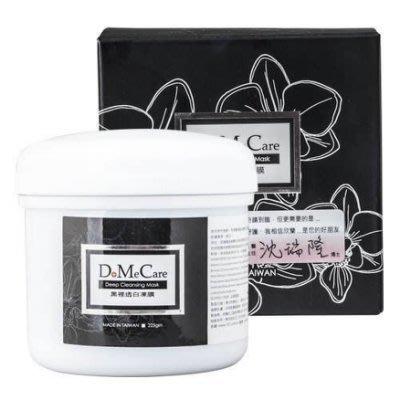 欣蘭 DMC黑裡透白凍膜 深層清潔500g~~最新日期 超值優惠