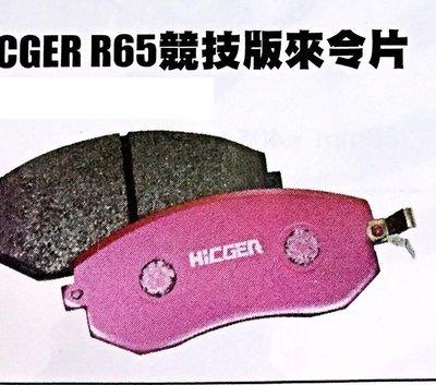 【優質輪胎】HICGER R65競技版來令片(WISH ALTIS CAMRY RAV4 PREVIA VIOS)三重區