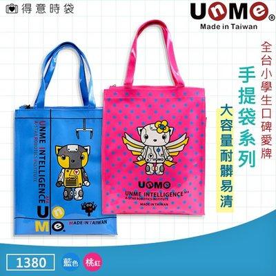UnME 才藝袋 手提袋 防水 亮面 大容量 補習袋 耐用 1380 得意時袋 任選