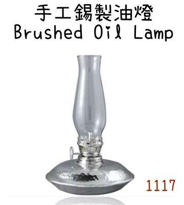 【野道家】Chaudron 手工錫製油燈 Brushed Oil Lamp 1117