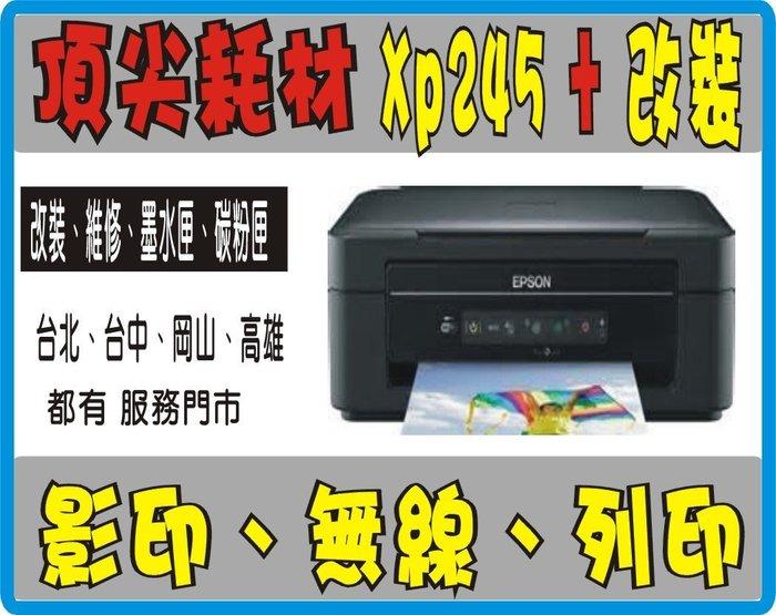 Epson xp245 改裝 連續供墨 (免晶片歸零,加購墨水,保固1年) L360/L380/L385/L485 正常