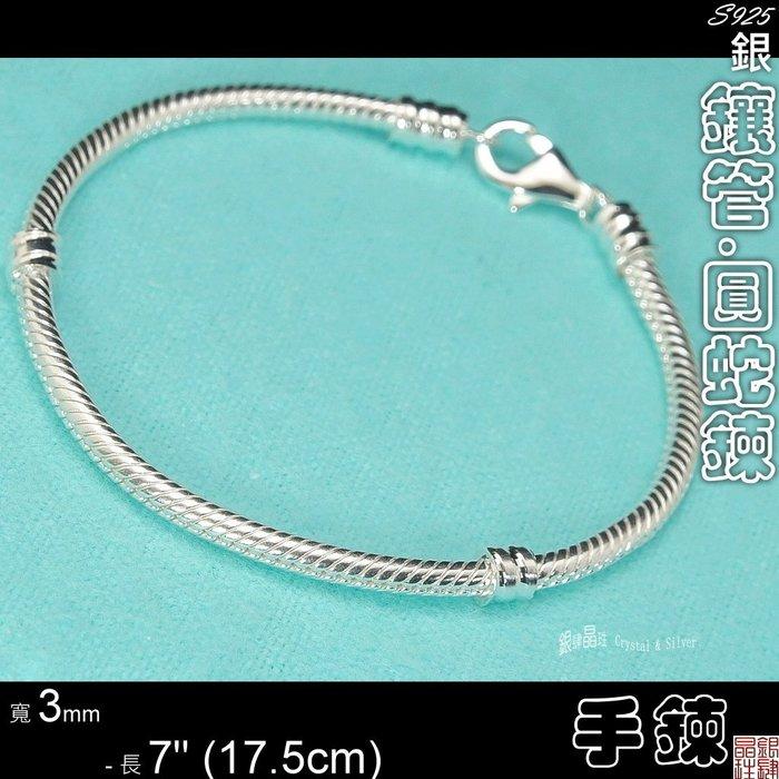 ✡925銀✡鑲管..圓蛇鍊✡手鍊✡3mm粗✡全長17.5公分✡內圍16.3✡✈◇銀肆晶珄◇ SLbr001np-307