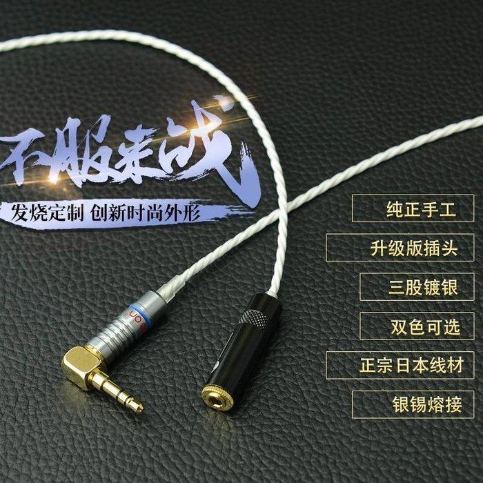 音頻線 轉接線 日本古河純銀3新款.5mm電腦耳機延長線 新發燒級3.5mm公對母無損音頻線 電腦配件 線材 電源線ASS02