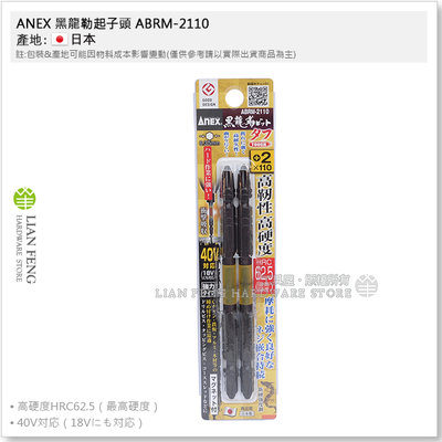 【工具屋】*含稅* ANEX 黑龍勒起子頭 ABRM-2110 #2 110mm 1卡-2支 十字 黒龍靭 40V 日本