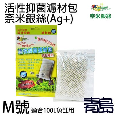AL。。。青島水族。。。台灣佑原科技---活性抑菌濾材包(奈米銀絲)強力推薦, 保證有效==M號(100公升) 新北市