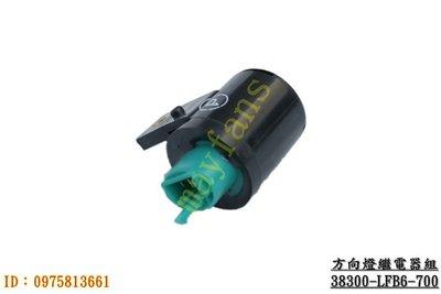 《光陽原廠》方向燈繼電器 38300-LFB6-700 VJR RACING DOWNTOWN ABS brembo