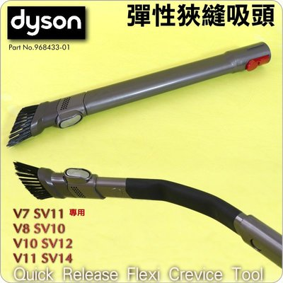 #鈺珩#Dyson原廠彈性狹縫吸頭Quick release Flexi crevice【968433-01】V7 V8