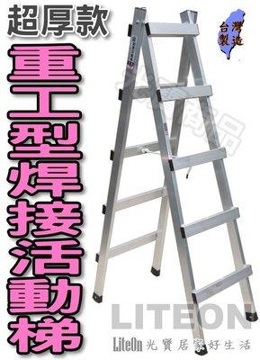 光寶鋁梯 六尺 活動梯 6尺 油漆梯 行走梯 工業消防安全 工作梯 水電土木裝潢修繕 承重160kg 鋁梯子 木梯