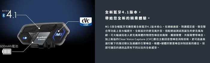 (免運)鼎騰科技 M1 安全帽藍牙耳機