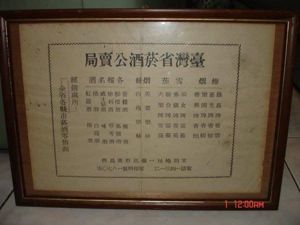收藏由台灣省菸酒公賣局早年所發行的商標---少見了