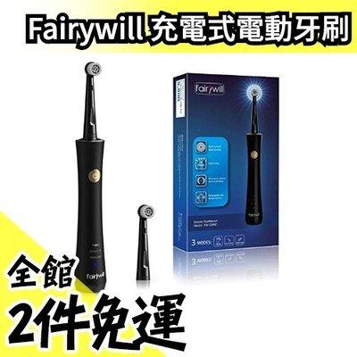 日本 Fairywill 充電式電動牙刷 旋轉牙刷 IPX7防水 FW-2205D 口腔 衛生 牙齦【水貨碼頭】