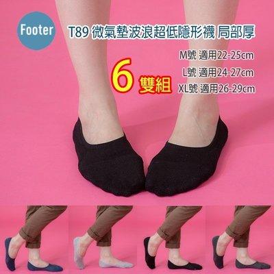 蝴蝶魚 開發票 Footer T89 L-XL號 微氣墊波浪超低隱形襪 局部厚 6雙組,除臭襪