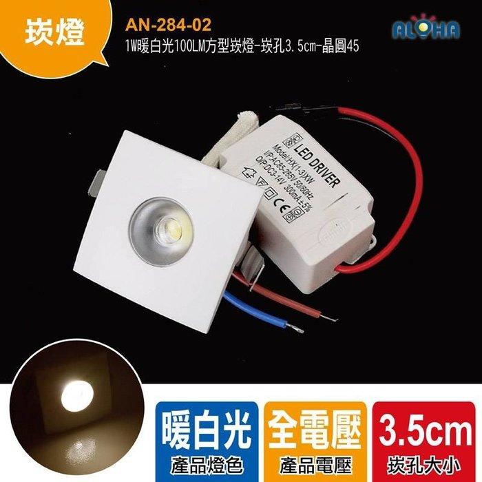 LED小崁燈【AN-284-02】1W暖白光100LM方型崁燈-崁孔3.5cm LED燈具/居家照明/崁燈/筒燈/櫃燈