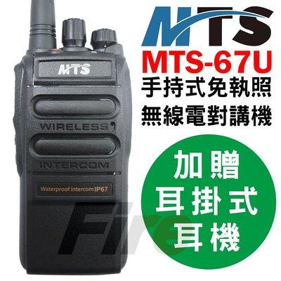 《實體店面》【贈耳掛式耳機】MTS-67U 無線電對講機 IP67防水防塵等級 免執照 免執照對講機 67U