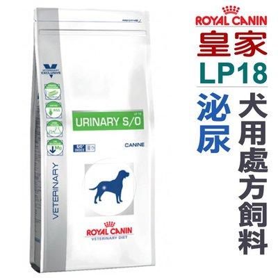 ROYAL CANIN 皇家 LP18 處方 泌尿道 處方 狗飼料 7.5kg
