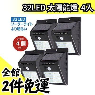 日本【32LED 太陽能燈 防水屋外自動電燈 4入】Focondot 戶外照明 玄關 走廊 停車場【水貨碼頭】