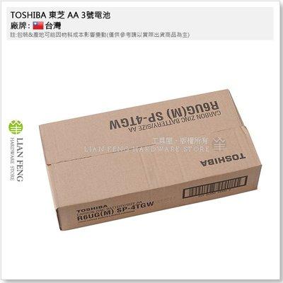 【工具屋】*含稅* TOSHIBA 東芝 AA 3號電池 盒裝-200入 無鉛綠碳鋅電池 遙控器 無鉛無汞無鎘 環保