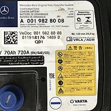 賓士原廠電瓶 W204 W211 W212 W251 W164 蓄電池 (70 A AGM)0019828008