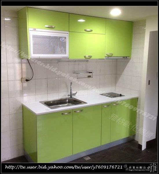 【雅格廚櫃】工廠直營~廚櫃、廚具、流理台、含喜特麗三機、美耐板檯面