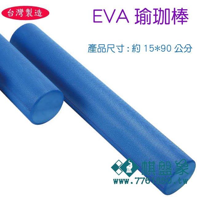棋盤象 運動生活館 台灣製造 EVA瑜珈棒 美人棒 瑜珈滾筒 按摩棒