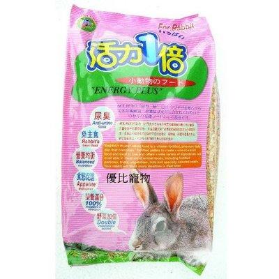 【優比寵物】ACEPET活力一倍(3公斤裝)成兔綜合專業主食兔飼料/兔料/兔糧/兔飼糧-台灣製造-促銷價-