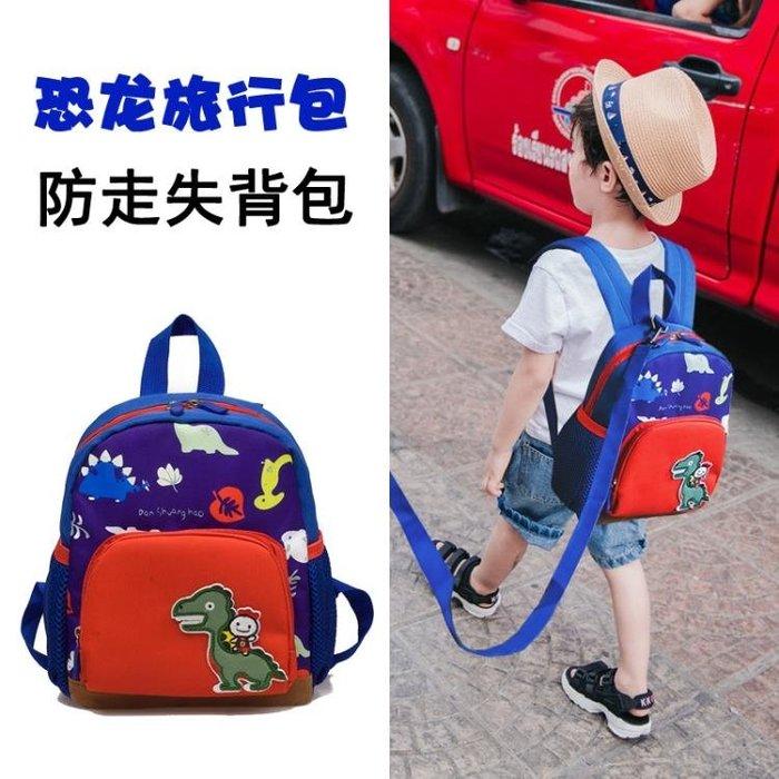恐龍防走失背包男小寶寶1-3歲可愛女防丟失幼兒園書包兒童雙肩包4 免運費