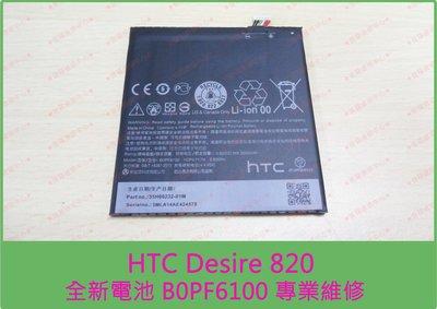 HTC Deisre 820 全新 電池 電量亂跳 不穩 掉電快 D820 B0PF6100