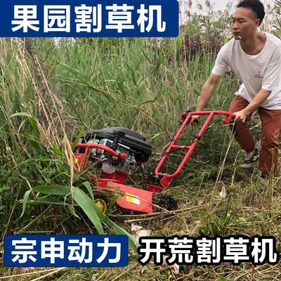 除草機斯特克新款宗申動力自走式碎草機汽油草坪機果園農場開荒神器雜草割草機除草小型家用手推草坪車 宗申動力開荒機送三