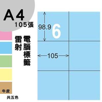 【免運】龍德 電腦標籤紙 6格 LD-808-B-B  淺藍色 1000張 列印 標籤 三用標籤 出貨 貼紙 有其他規格