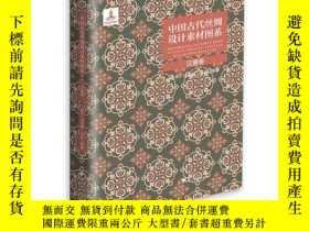 簡書堡中國古代絲綢設計素材圖系:漢唐卷:Hanto Tang dynasties奇摩200296 中國古代絲綢設計素材圖