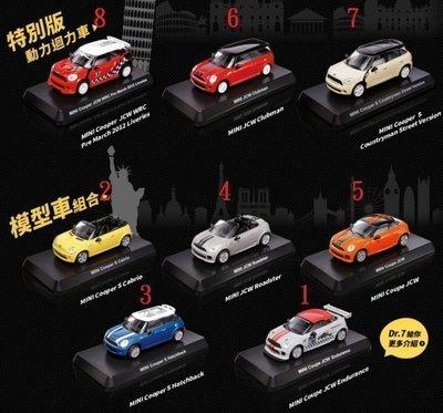 7-11 【Mini Cooper模型車全套八款】另保時捷羅西藍寶堅尼kitty杜卡迪法拉利GTR卡娜赫拉porter