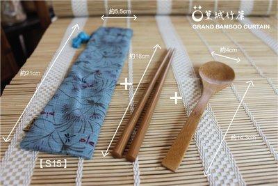 【篁城:環保筷袋組】台灣製作~伴手禮、贈品‧環保筷袋組〔和風環保筷組‧小尺寸〕