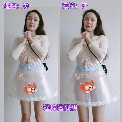 偽娘專賣系列proudfox電控裙子洋裝遙控裙戶外露出透明透視裝性感高級方便電控旗袍