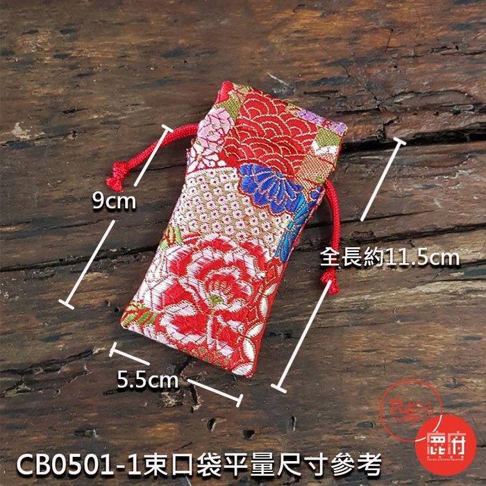 《台灣製造 可客製》亮彩紅-綢布束口袋-零錢袋-福袋-防蚊袋-印章袋【鹿府文創CB0501-1】