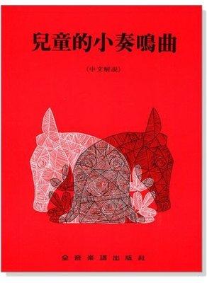 【599免運費】兒童的小奏鳴曲(中文解說) 全音樂譜出版社 CY-P268 大陸書店