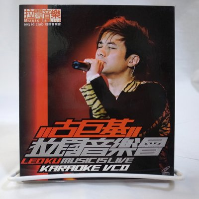 古巨基拉闊音樂會LEOKU MUSIC IS LIVE CONCERT + KARAOKE VCD