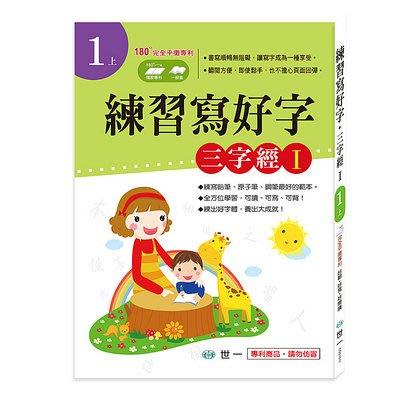 比價網~~世一【CD01611 練習寫好字‧三字經I(1上)】
