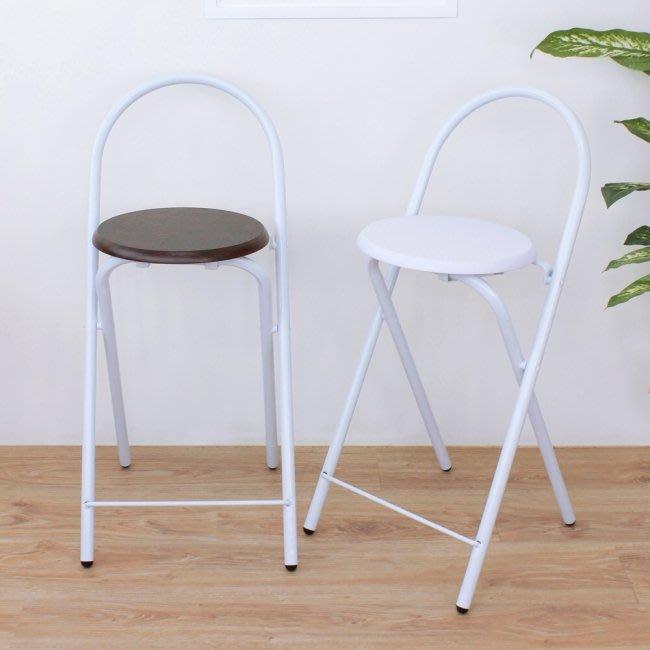 含發票4入組【免工具】便攜式折疊椅-吧台椅-吧檯椅-高腳椅-橋牌椅-野餐椅-折合椅-會議椅-麻將椅XR096WF兩色可選