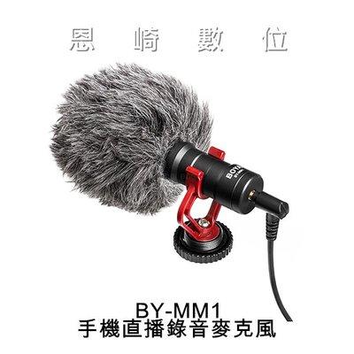 恩崎科技 BOYA BY-MM1 通用型 電容式 心形指向 高音質麥克風 適用手機 相機 電腦 直播 錄音 附防風兔毛罩