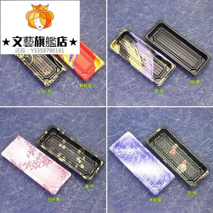 預售款-WYQJD-2號印花壽司盒|2290一次性壽司盒 高檔彩色壽司盒|壽司打包盒50套