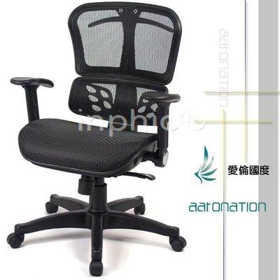 INPHIC-T型扶手辦公電腦椅