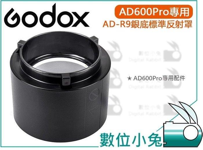 數位小兔【Godox 神牛 AD600Pro AD-R9 銀底標準反射罩】公司貨 柔光罩 反光罩 外拍燈 閃燈 閃光燈