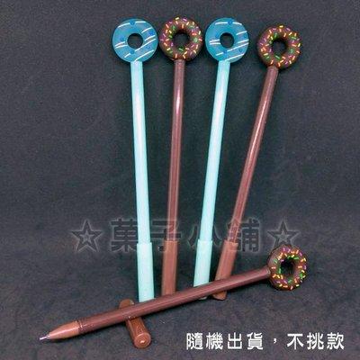 ☆菓子小舖☆《學生創意造型趣味辦公文具-甜甜圈造型中性筆(黑)》
